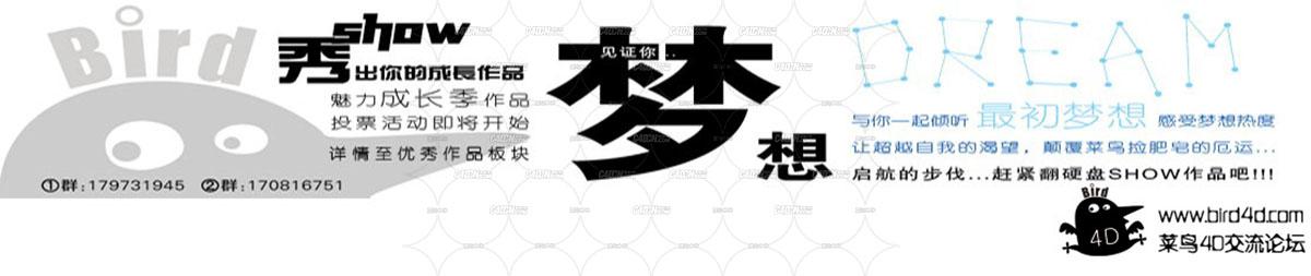 2014新年成長季菜鳥4D交流論壇首屆CG大賽隆重啟幕