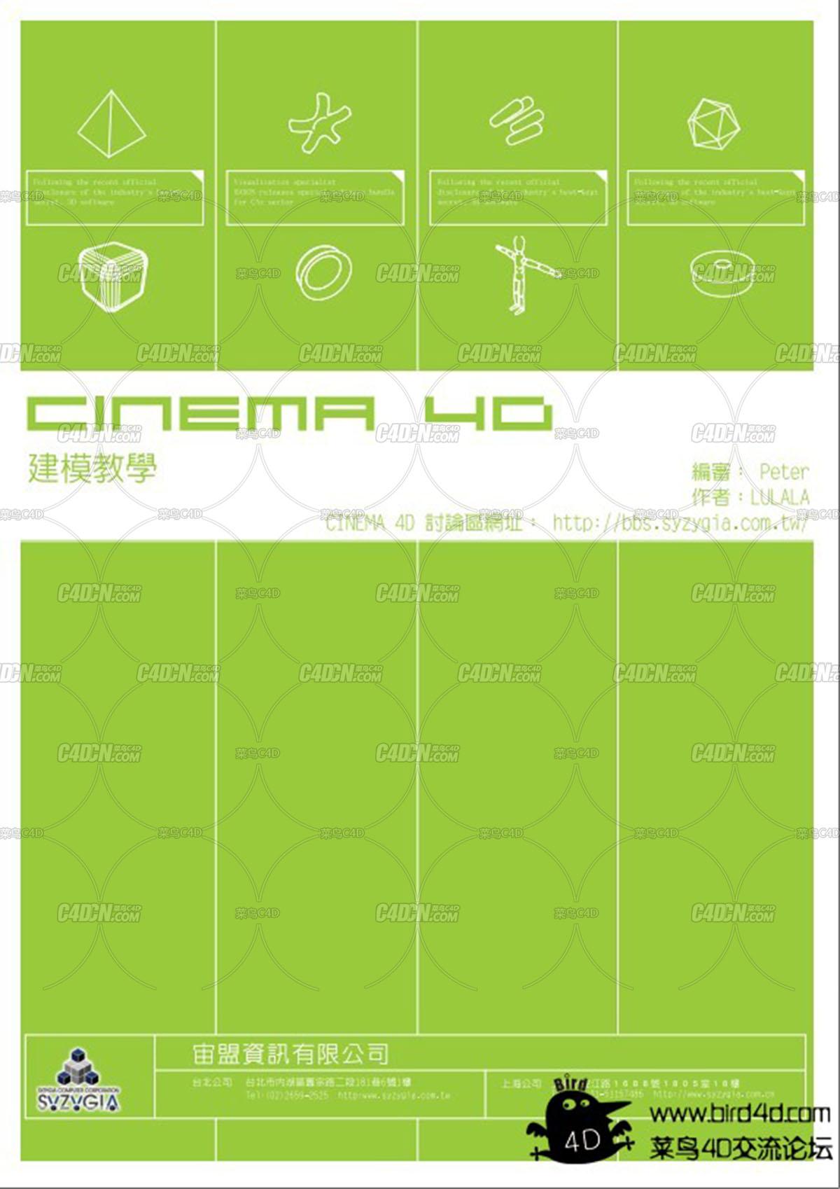 【宙盟】C4D.建模教学PDF电子书