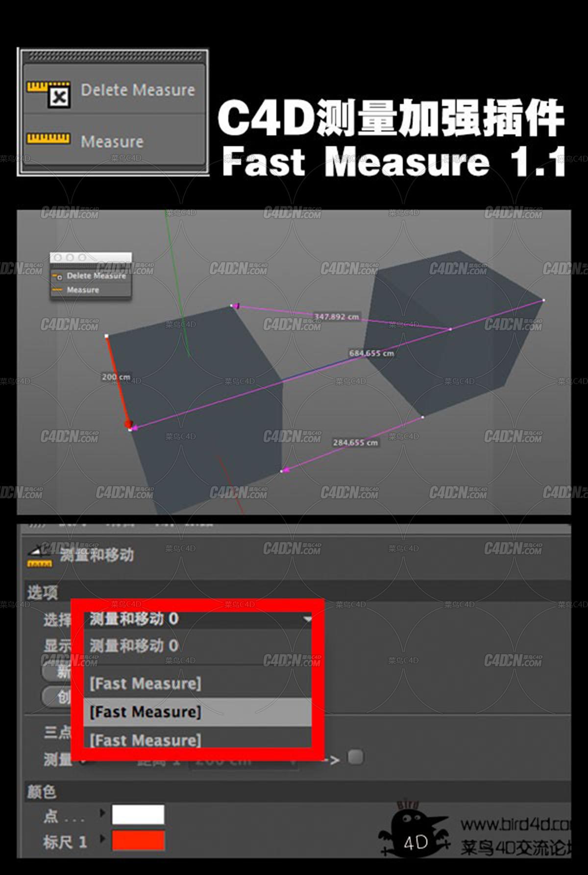 [支持R15/16]C4DZone Fast Measure 1.1 快速测量工具 附带一个C4D测量工具的教程