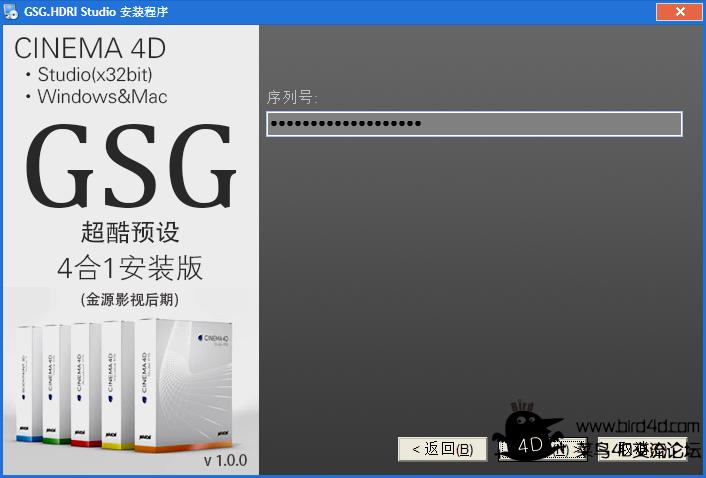 C4D预设 GSG.HDR.4合1正式安装版