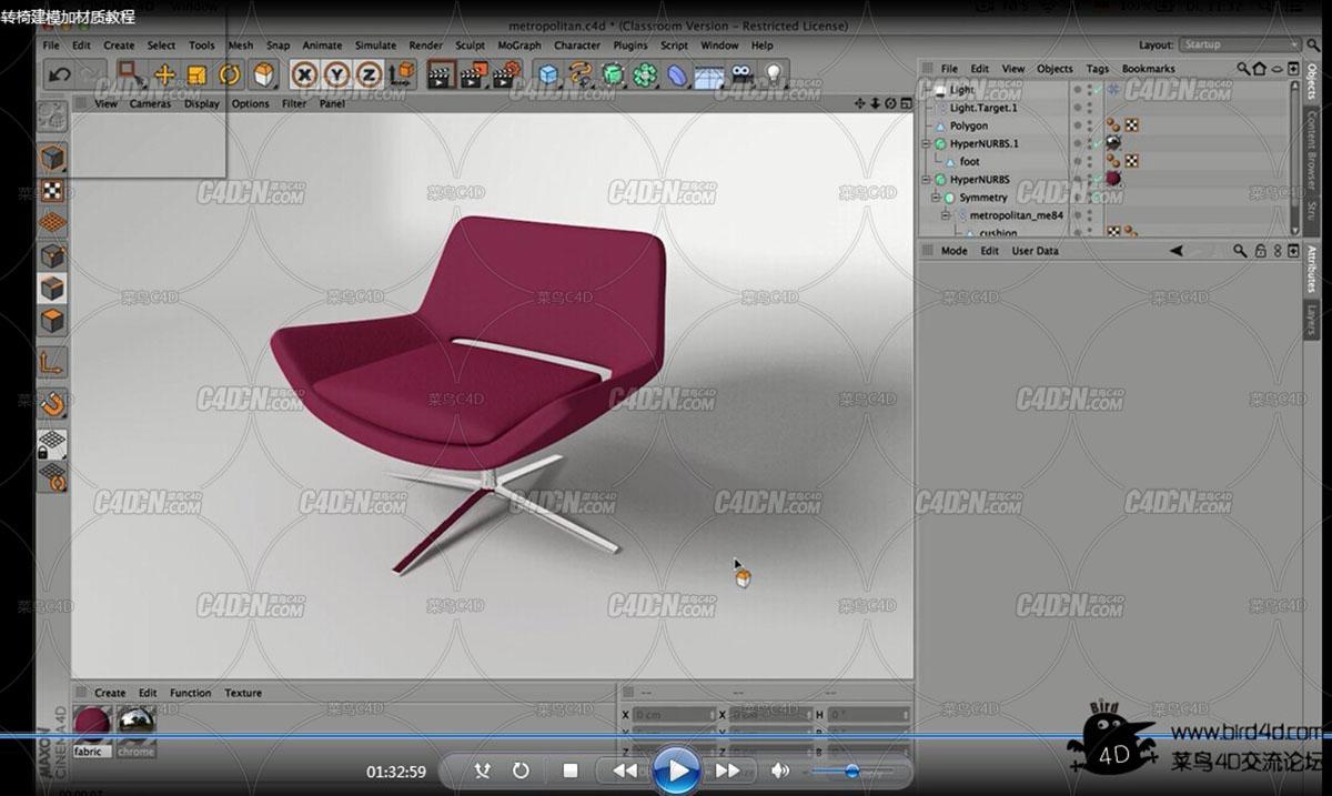 转椅建模加材质教程