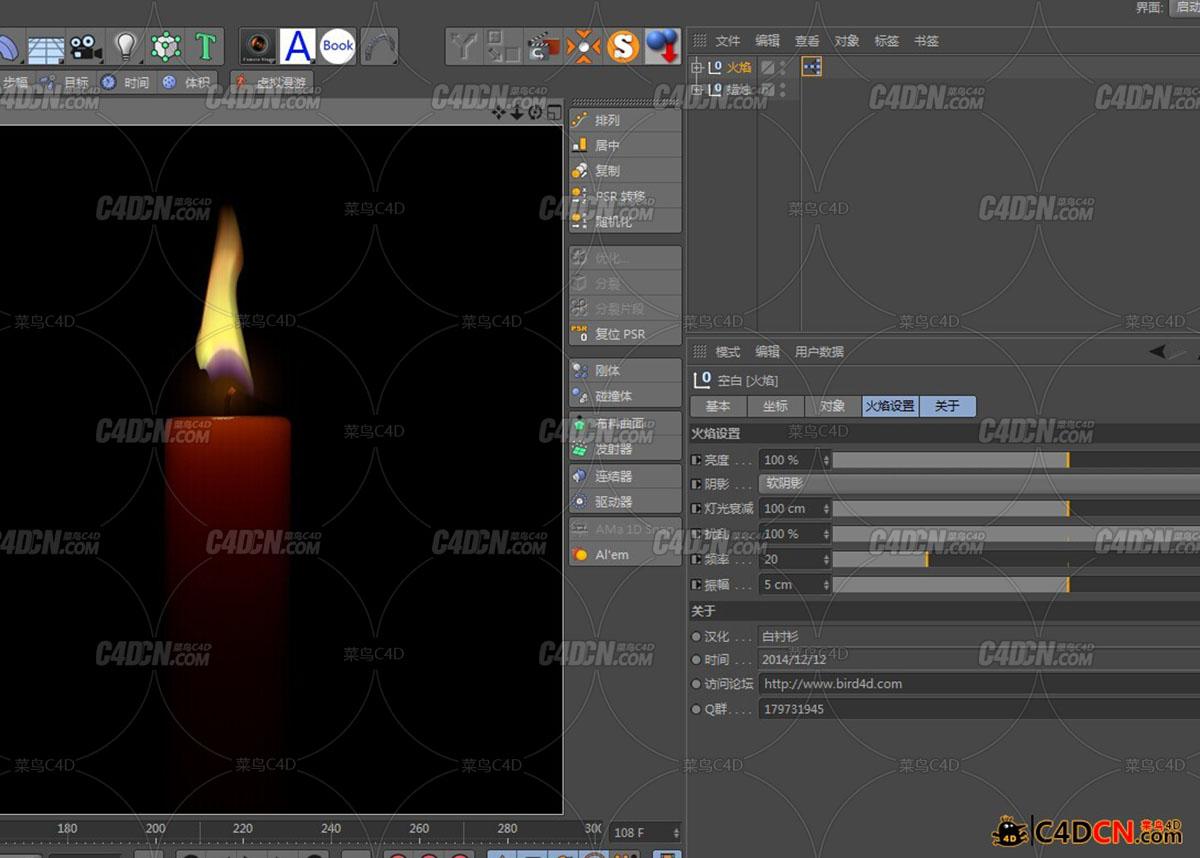 灰猴子蠟燭預設1.0漢化版 GSG-Flame_v1