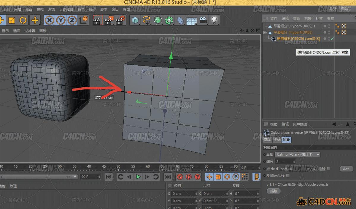 C4D逆向细分插件汉化版Subdivision inverse v1.1