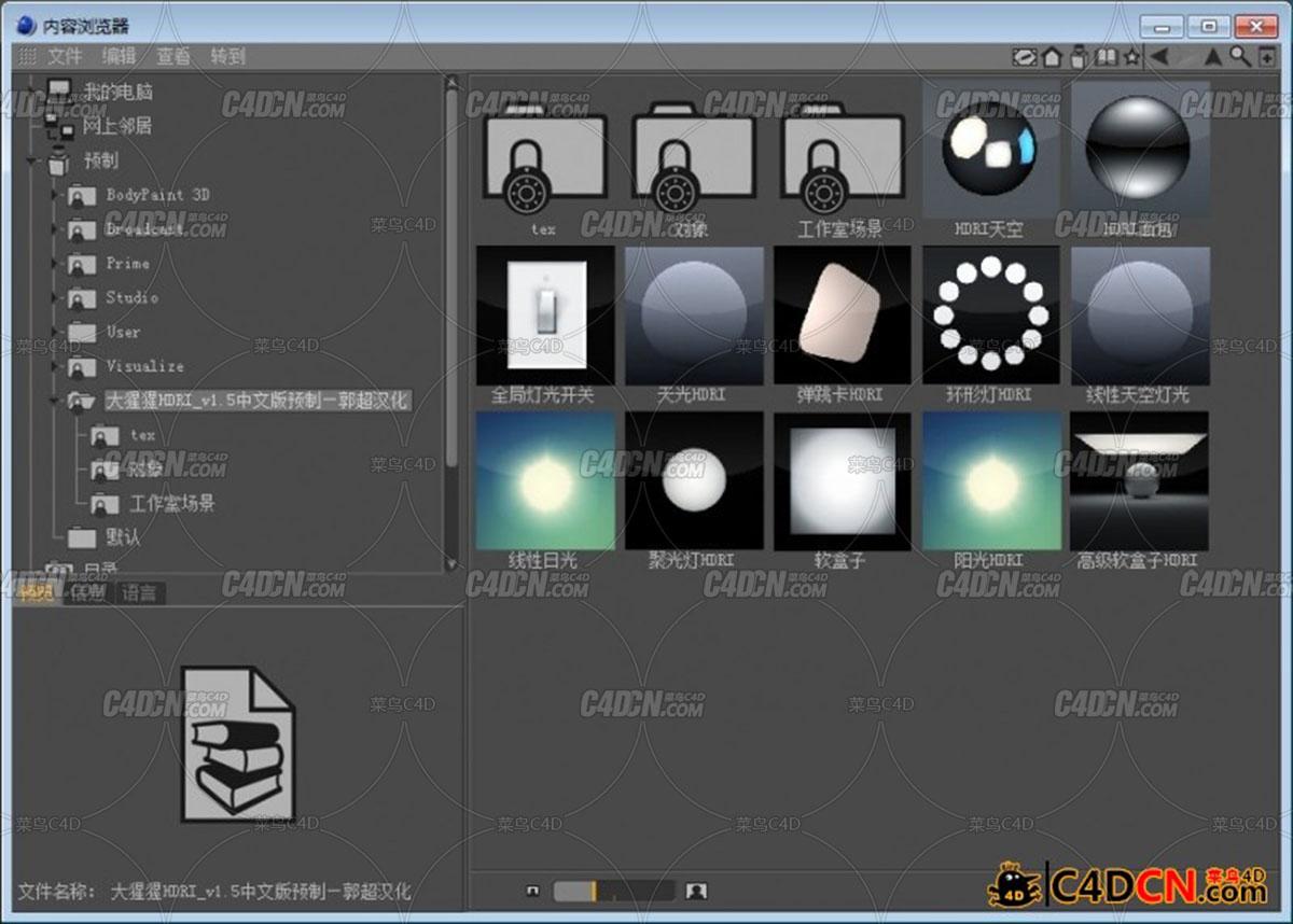 C4D预设 灰猩猩灯光预设汉化版gsg hdri light kit pro 1.5