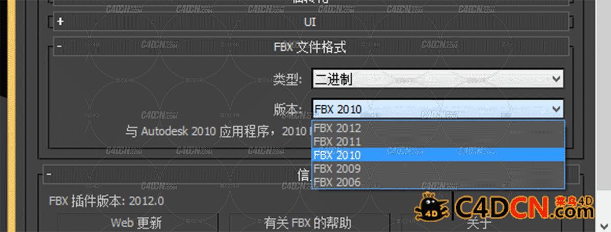 CDFBX1.0完美导入插件