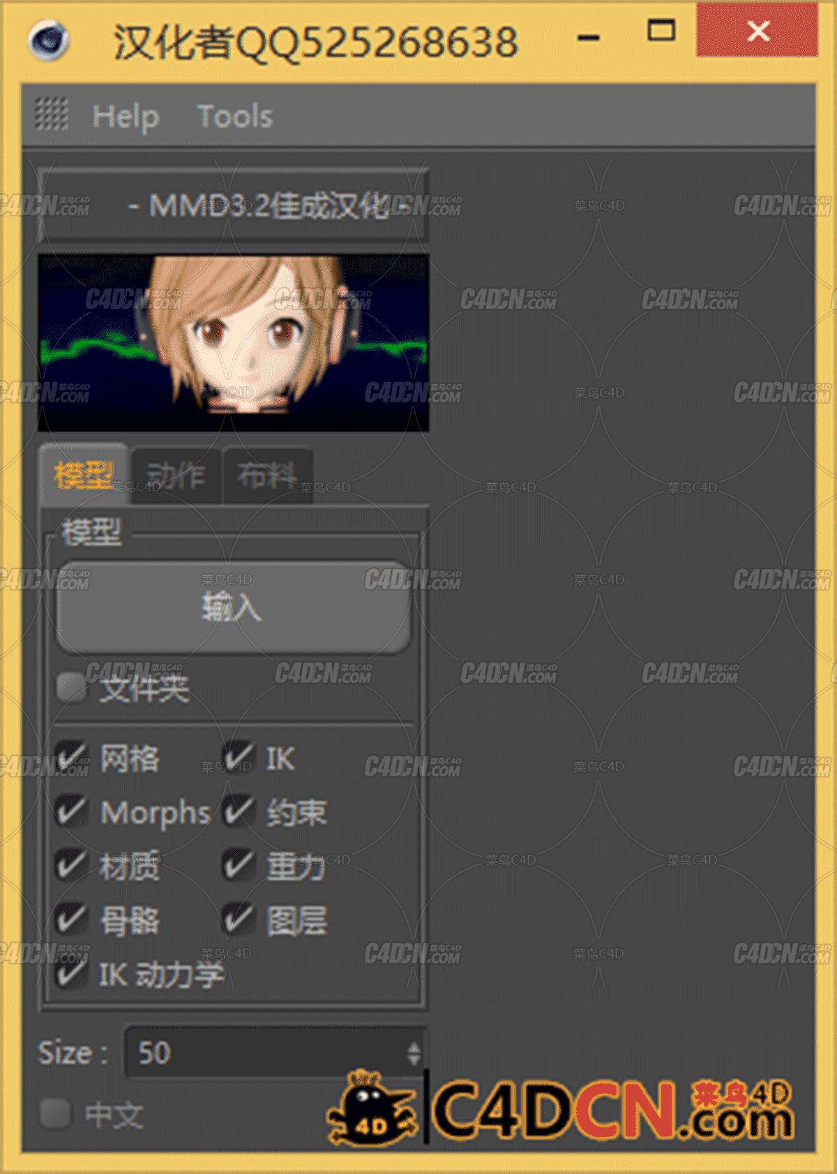 MMD Tool 3.2汉化版