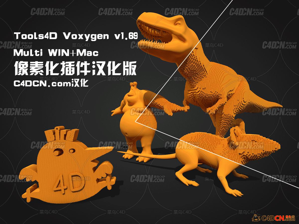 C4D插件 Tools4D Voxygen像素化插件汉化版