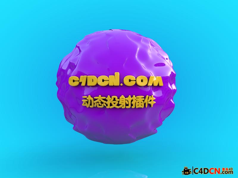 C4D插件 动态投射插件汉化版含教程 Magic Projector