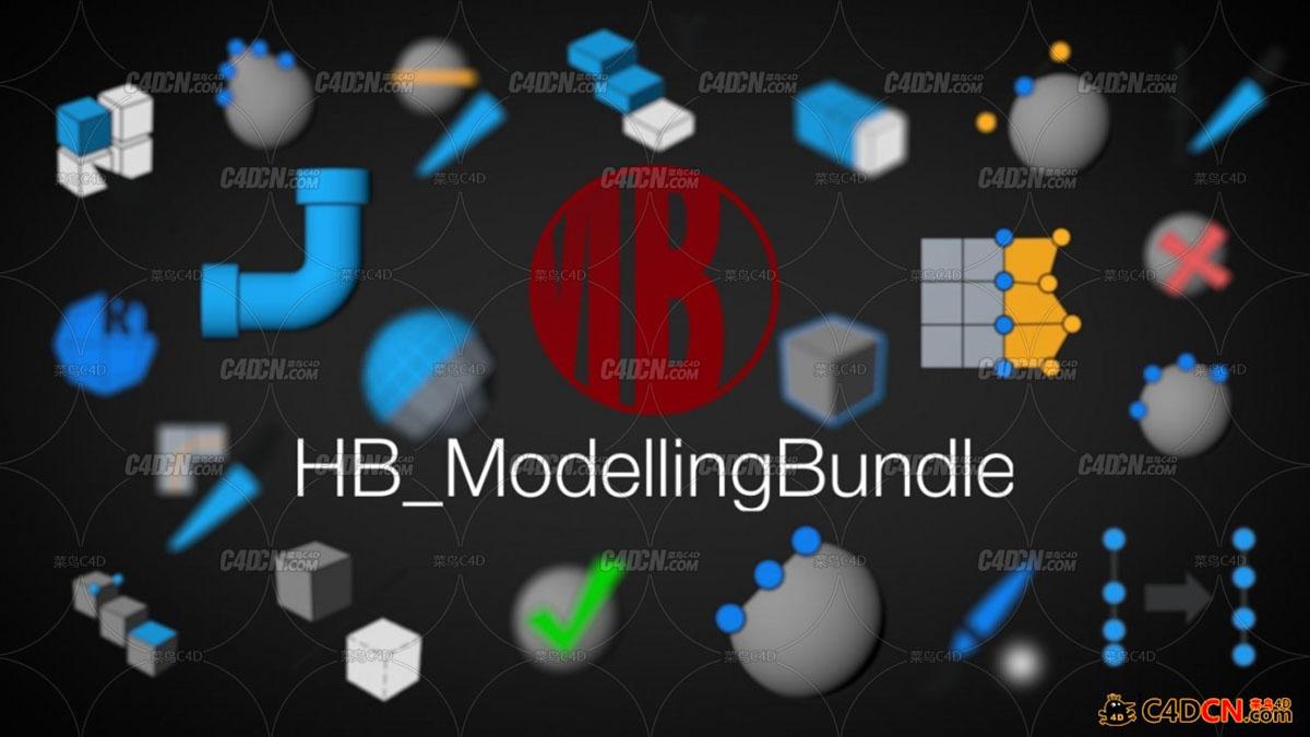 HB建模脚本2.1版本 HB ModellingBundle 2.1