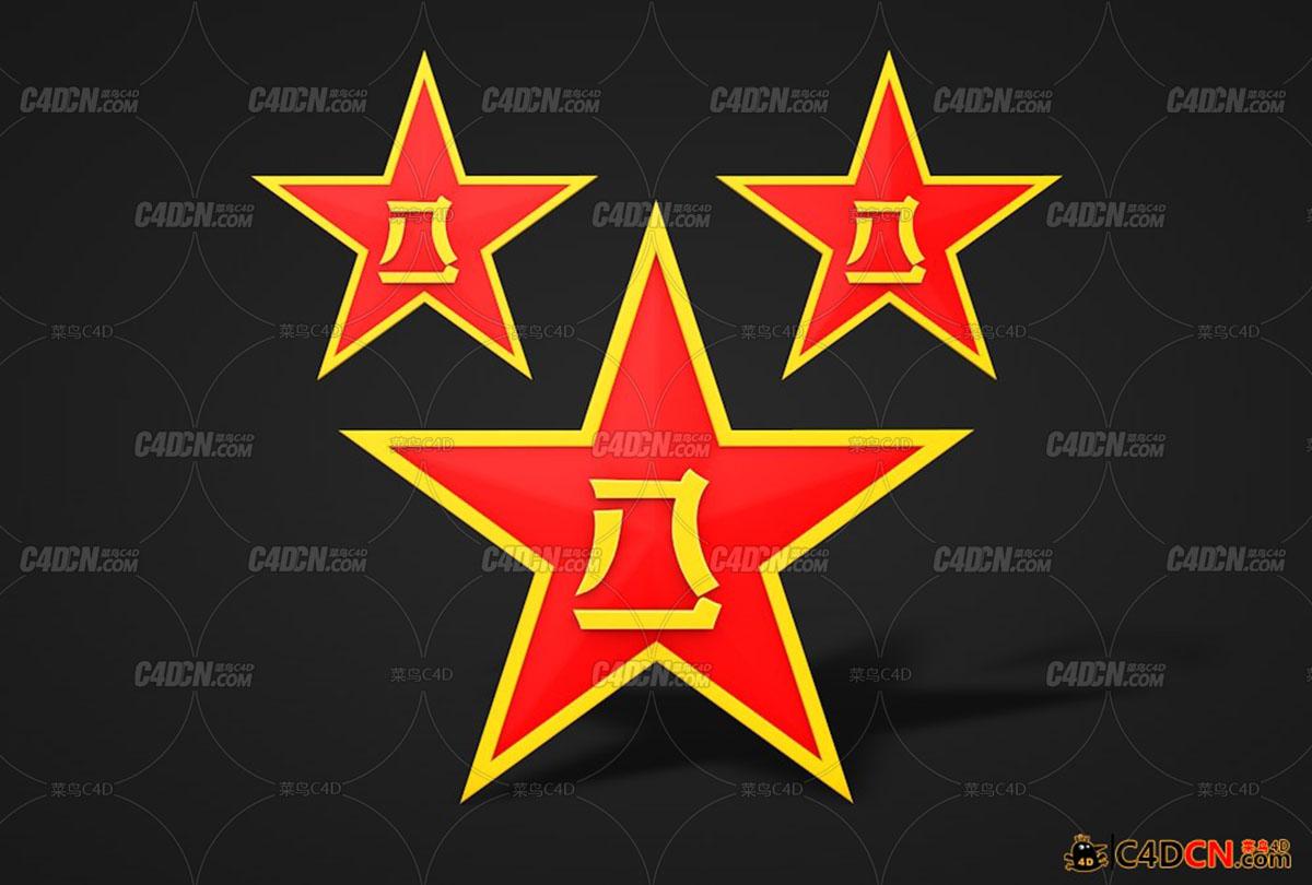 八一五角星模型
