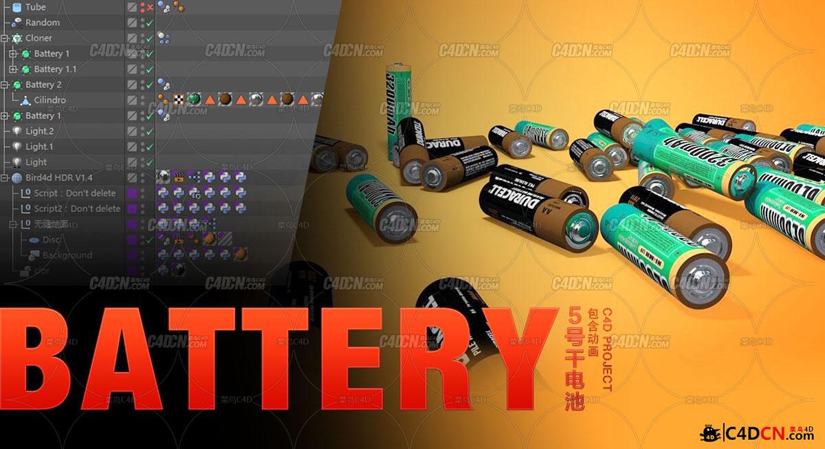 5号电池干电池模型
