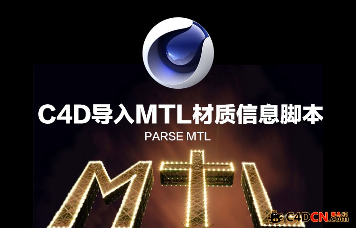 C4D导入MTL材质信息脚本 Parse_MTL