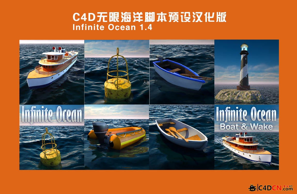 C4D无限海洋Infinite Ocean 1.4 For Cinema 4D WIN-MAC脚本预设汉化版