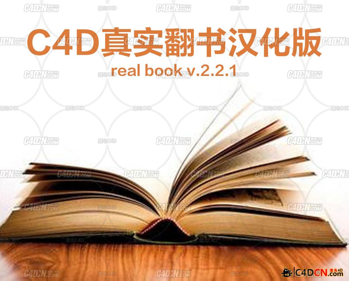 C4D真实翻书汉化版real book v.2.2.1
