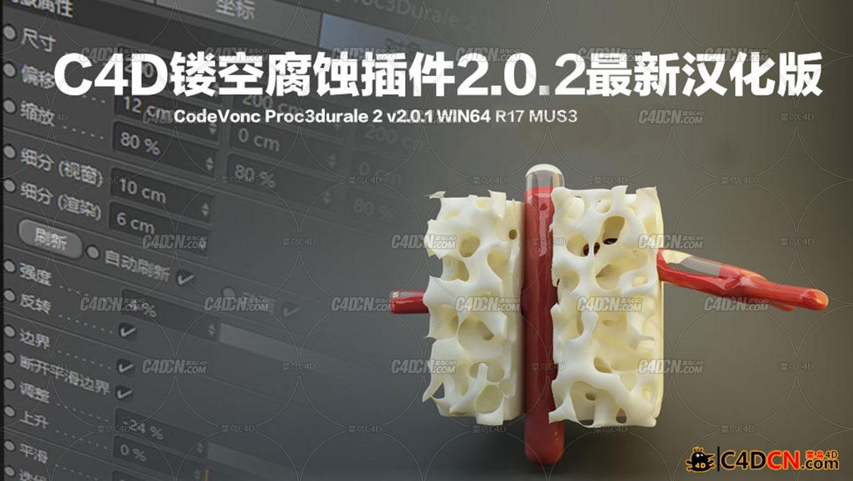 [MAC專版] 鏤空腐蝕插件2.0.2漢化專業版Code Vonc Proc3durale v2.0.2 R17 MACONLY MUS3