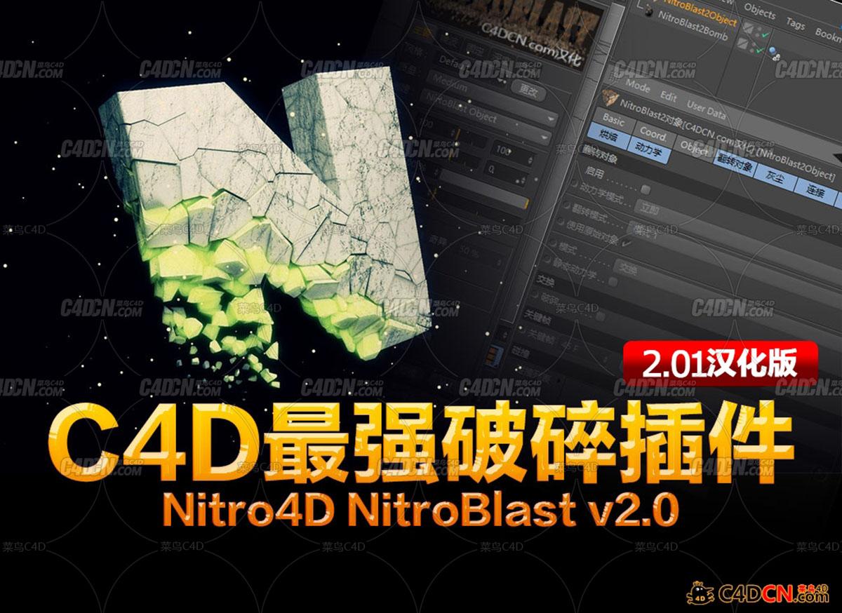 C4D最强破碎插件Nitro4D NitroBlast v2.01 汉化稳定版
