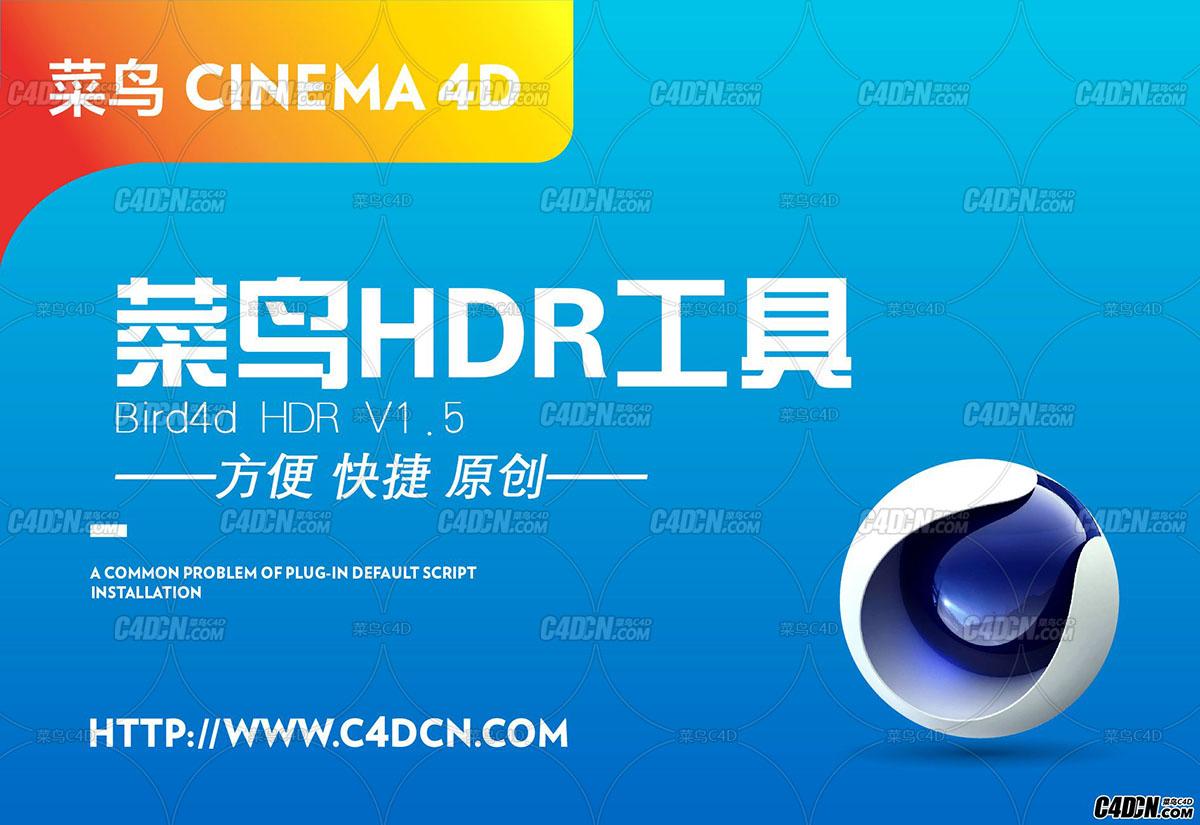 菜鸟HDR工具 Bird4d HDR V1.5