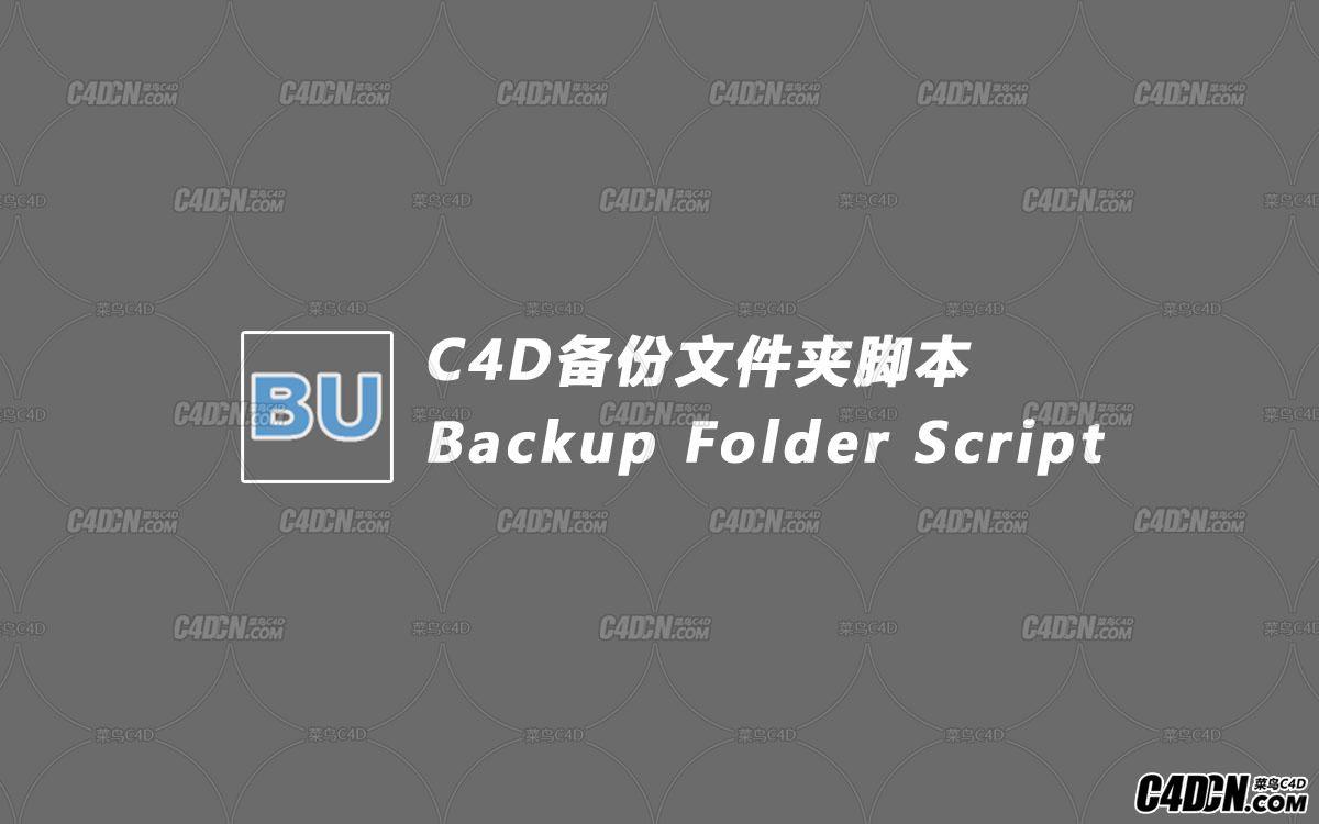 C4D备份文件夹脚本 Backup Folder Script