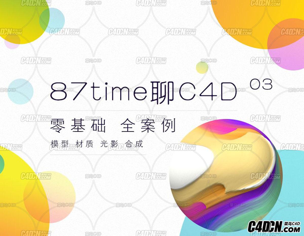 [87聊C4D] 003 使用C4D建立立方體藝術材質