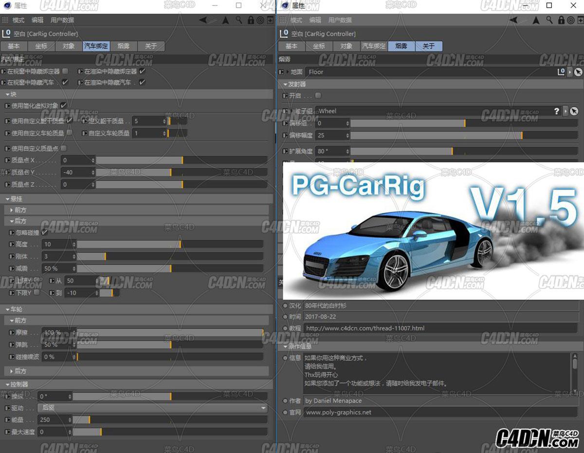 C4D汽车绑定预设汉化版 PG CarRig V1.5