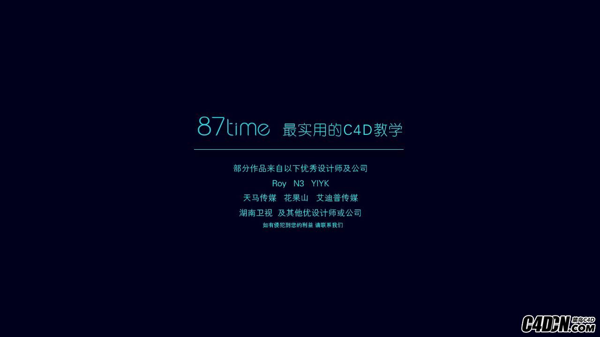 58个87time出品 C4D中文基础教程