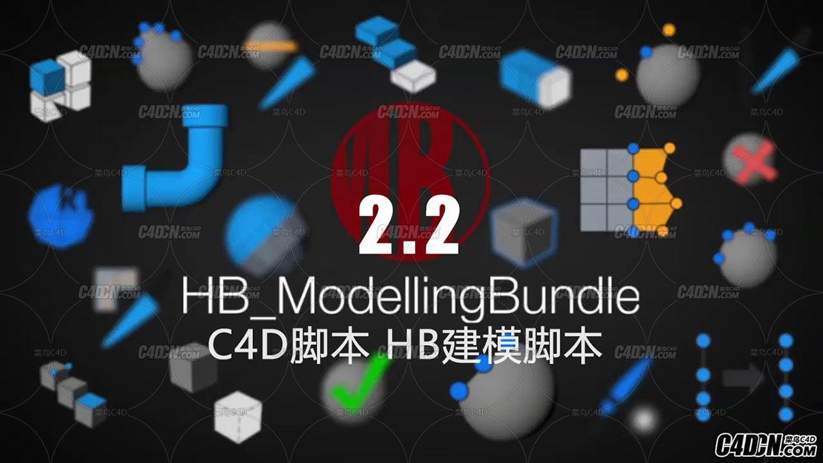 C4D脚本 HB建模脚本2.2 版本 HB ModellingBundle 2.2