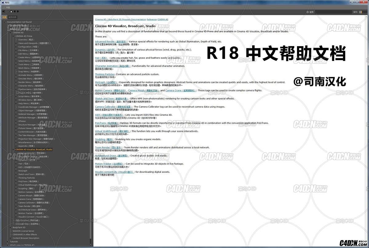 C4D R18 中文帮助文档