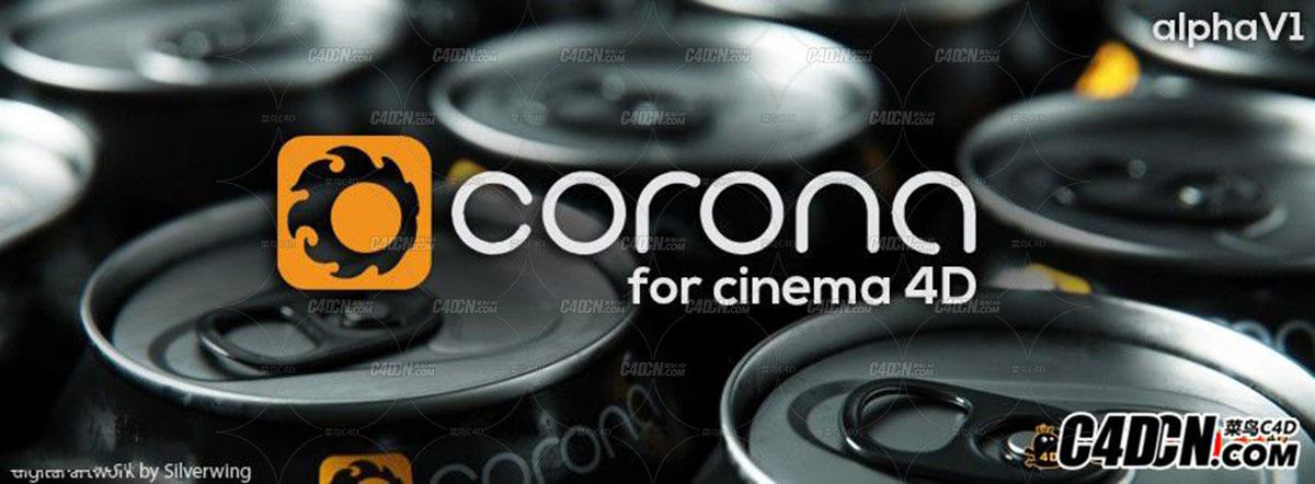 C4D Corona V1 alpha 渲染器汉化版渲染器中文汉化版(金源影视汉化)