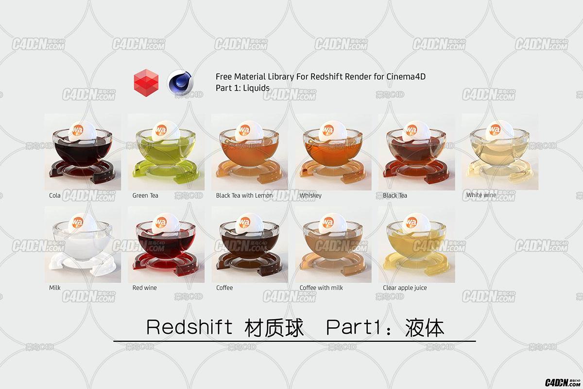 Redshift液体材质球