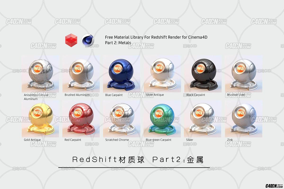 Redshift金属材质球