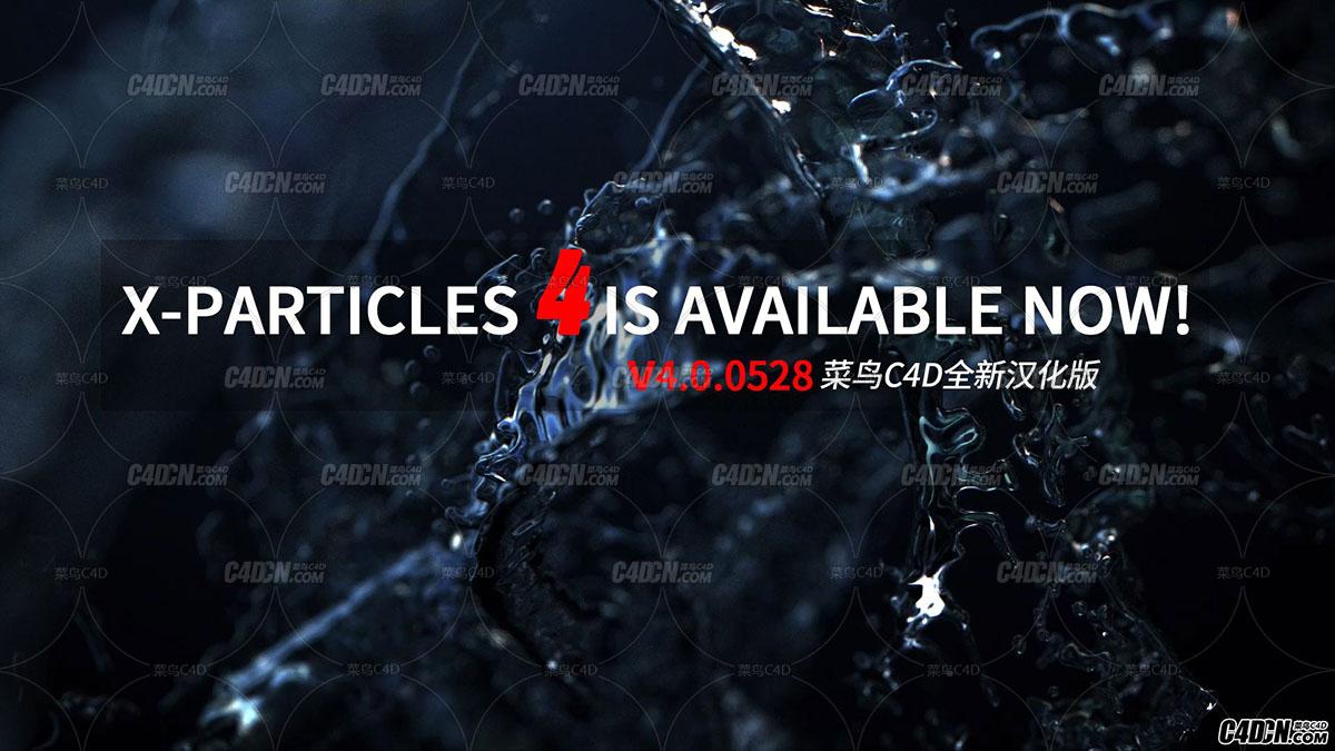 C4D插件 X-Particles v4.0.0528 粒子插件中文汉化版