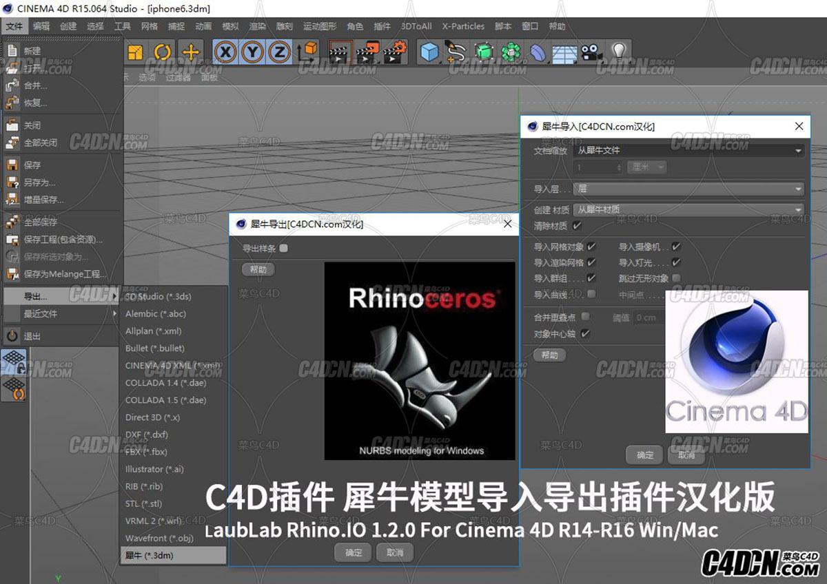 必发彩票开奖直播网 犀牛模型导入导出插件汉化版 LaubLab Rhino.IO 1.2.0 For Cinema 4D R14-R16 Win/Mac