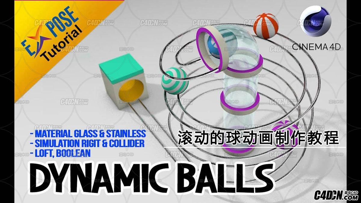 滚动的球动画制作教程