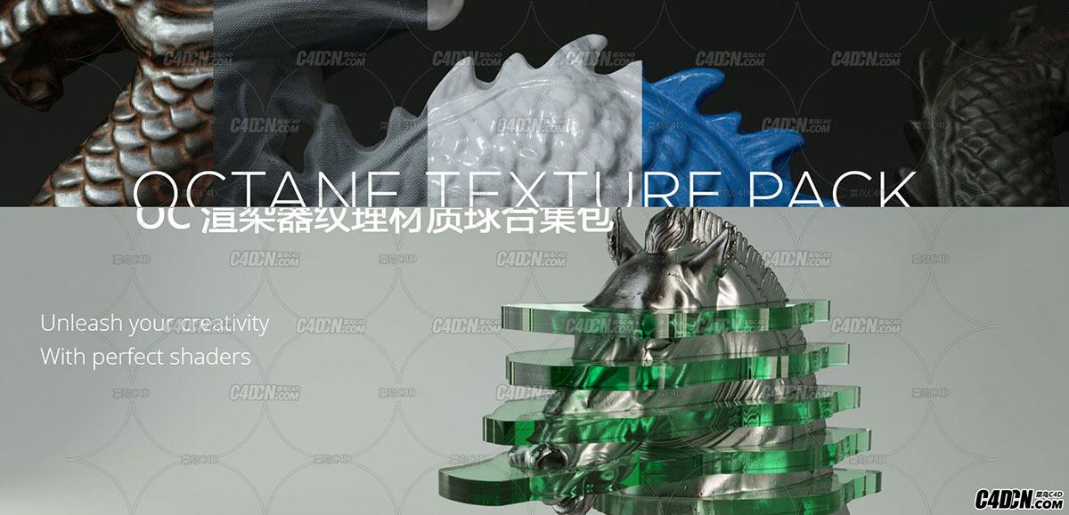 C4D材质球预设 OCTANE渲染器材质纹理预设合集包 The Pixel Lab Octane Texture Pack Pro