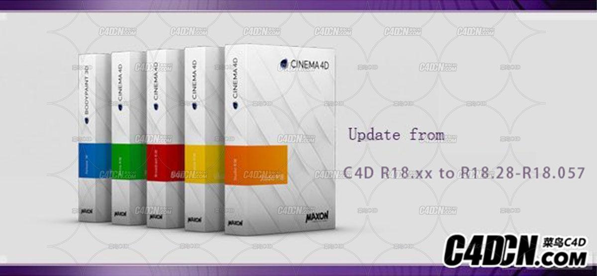 C4D R18.028-0.57所有离线补丁合集