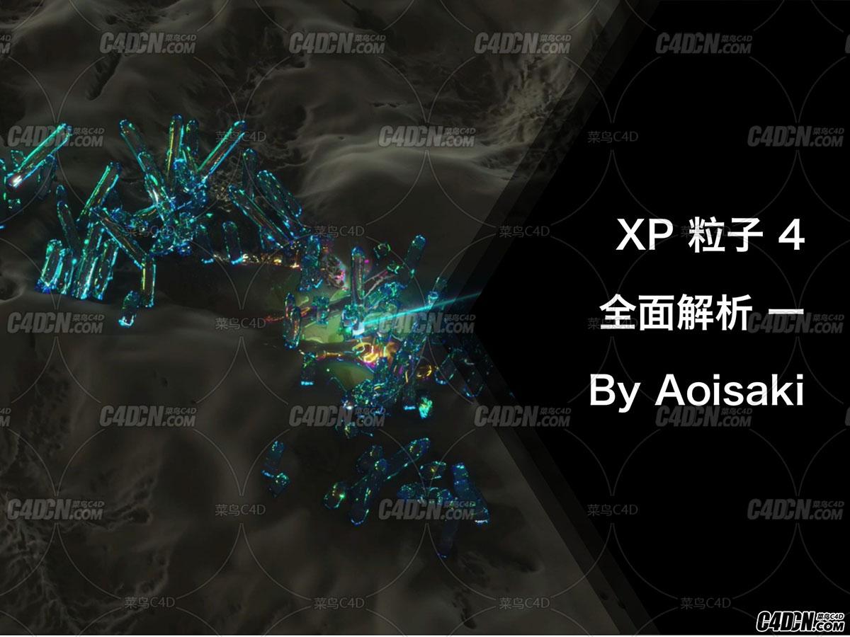 C4D XP 粒子 4 全面解析 By Aoisaki