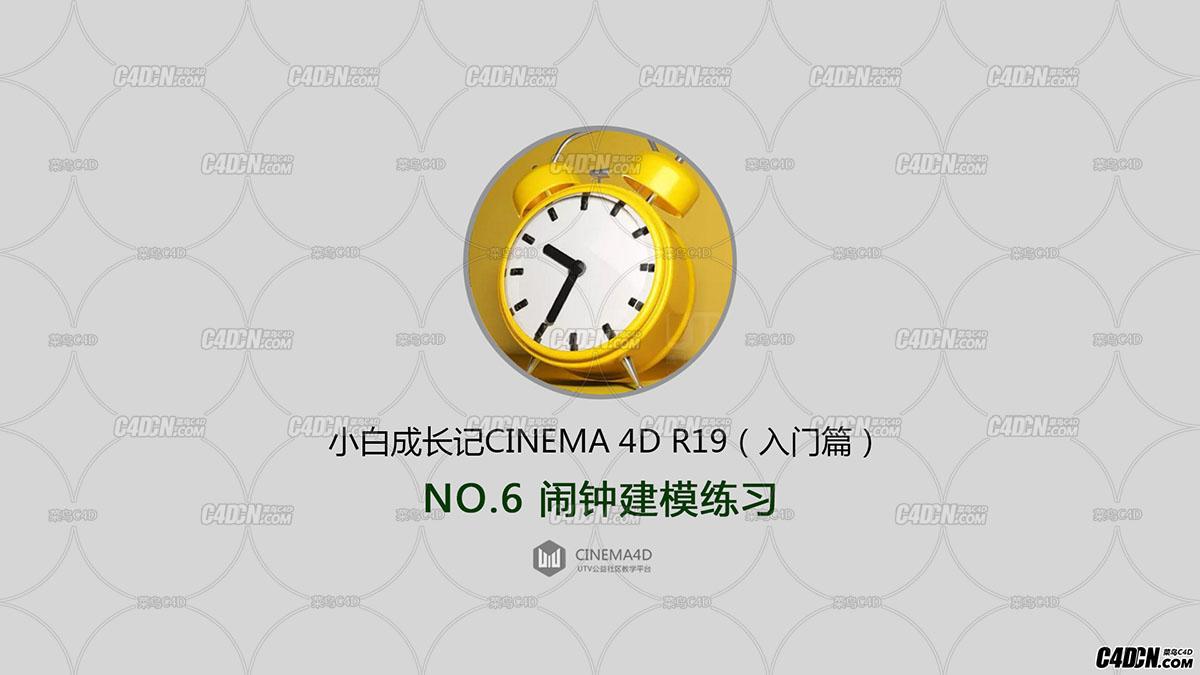 小白成长记C4D R19(入门篇)全集