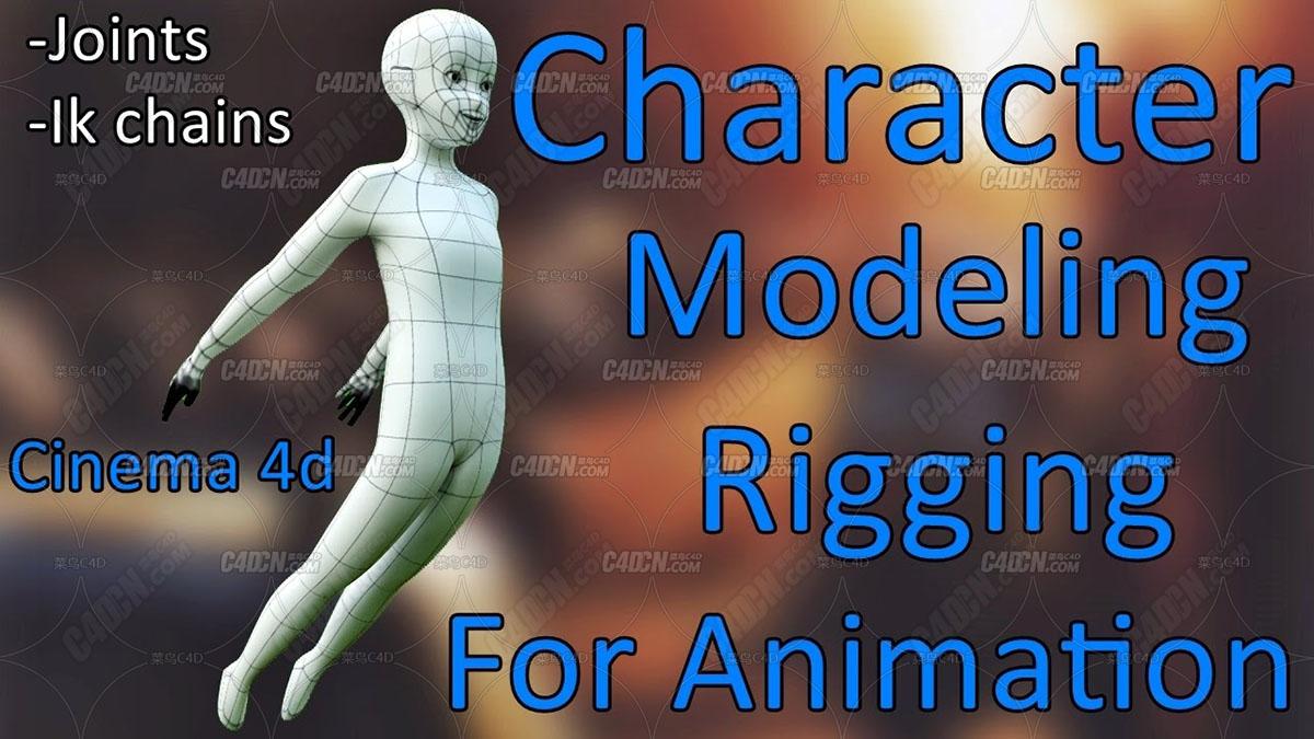 C4D人物角色建模绑定教程