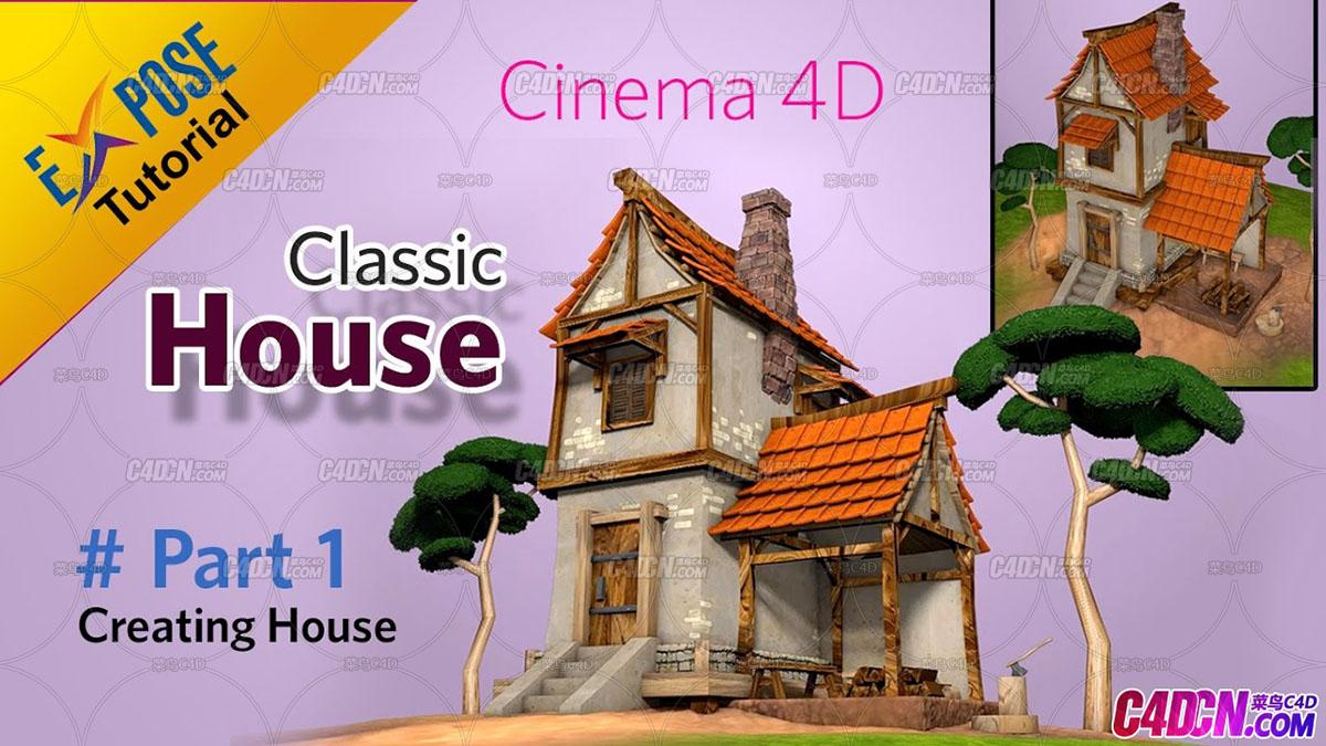 C4D教程 经典卡通房子建模教程