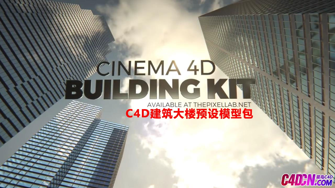 C4D建筑大楼预设模型包 The Pixel Lab - Cinema 4D Building Kit