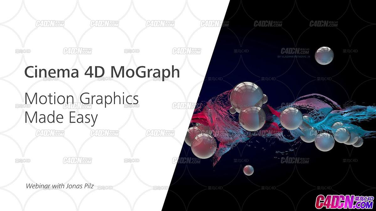 Cinema 4D MoGraph - 轻松实现运动图形