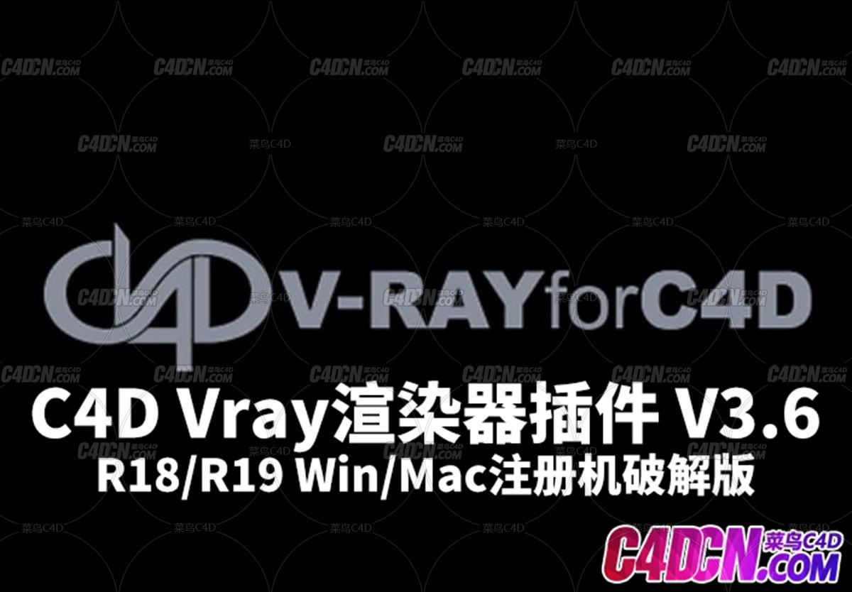 C4D Vray渲染器插件 V3.6 R18/R19 Win/Mac