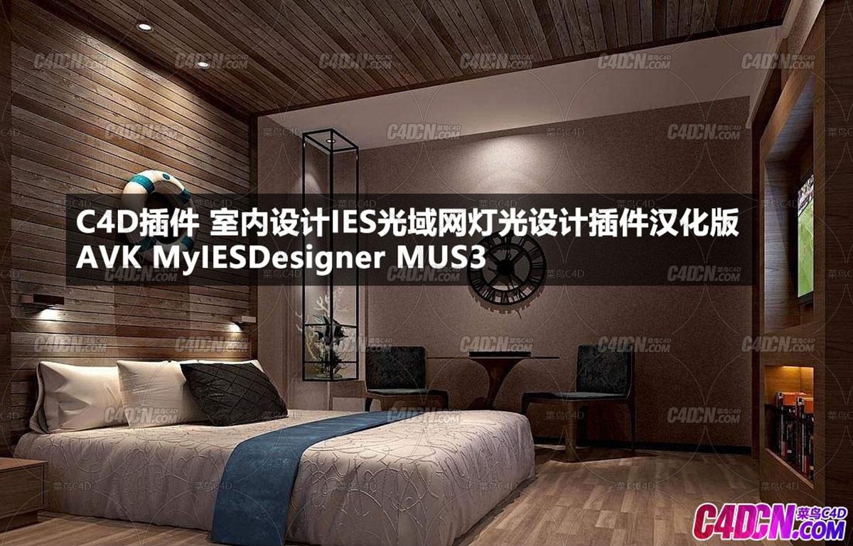 C4D插件 室内设计IES光域网灯光设计插件汉化版 AVK MyIESDesigner MUS3