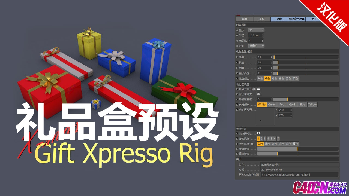 Xmas_Gift_Xpresso_Rig_01.jpg