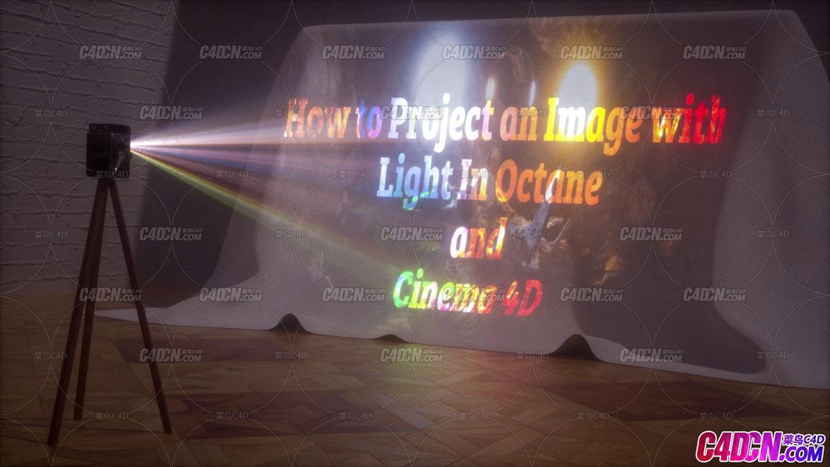 如何在octane和Cinema 4D中使用灯光投影图像 射灯投射