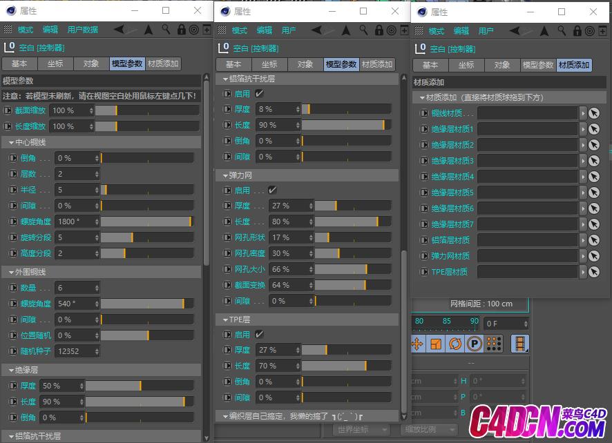 電商設計可控參數數據線C4D腳本預設 Data line C4D script preset