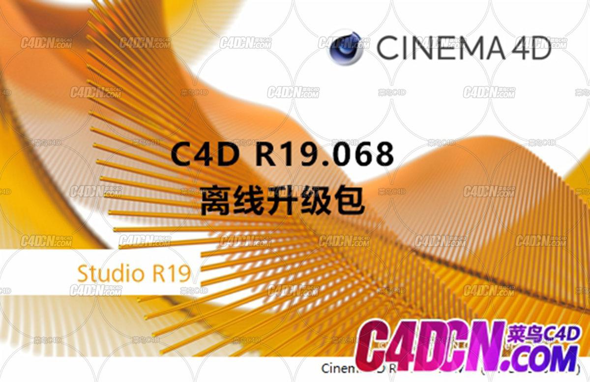 C4D R19.068离线更新包升级包