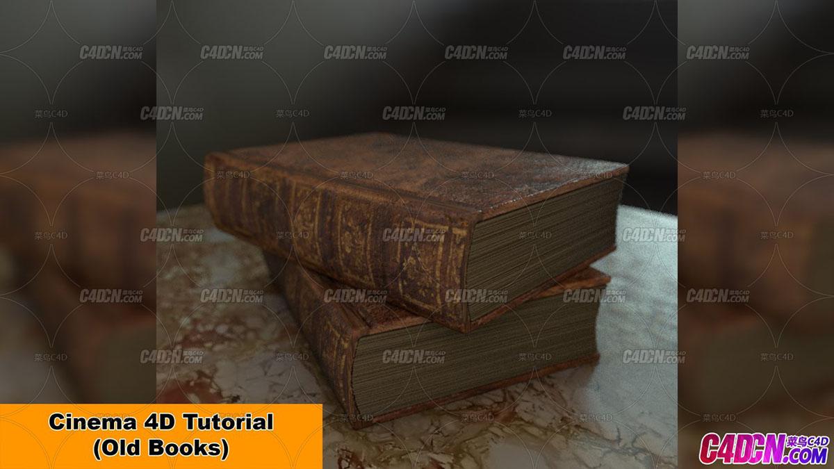 NIKO复古破旧书本建模渲染C4D教程
