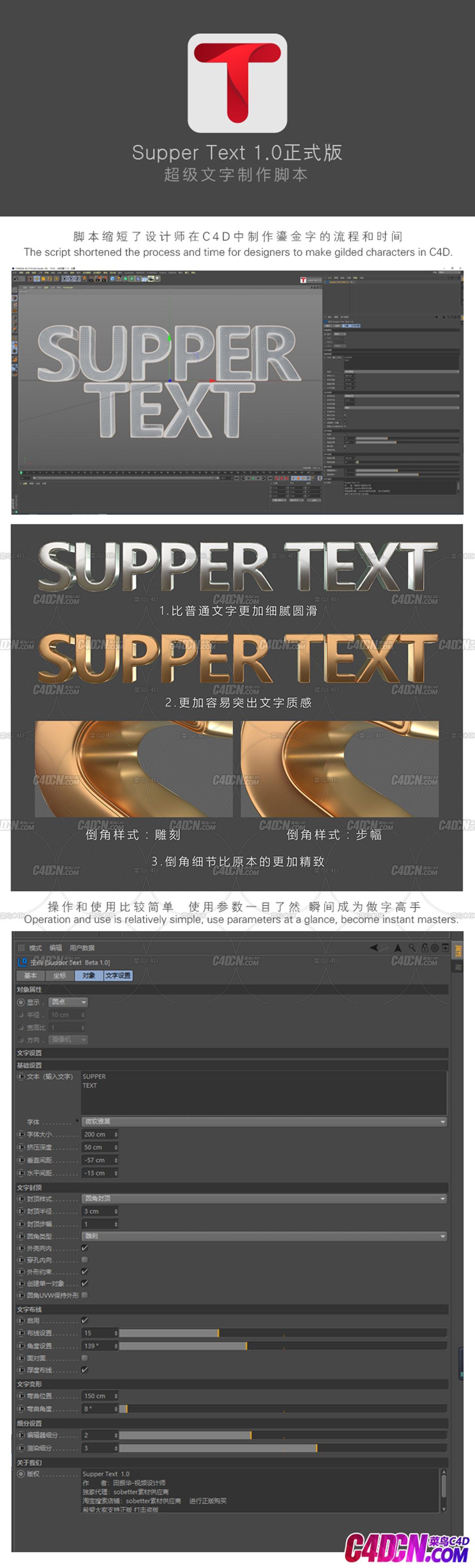 Supper Text 1.0 超級文字制作腳本測試視頻