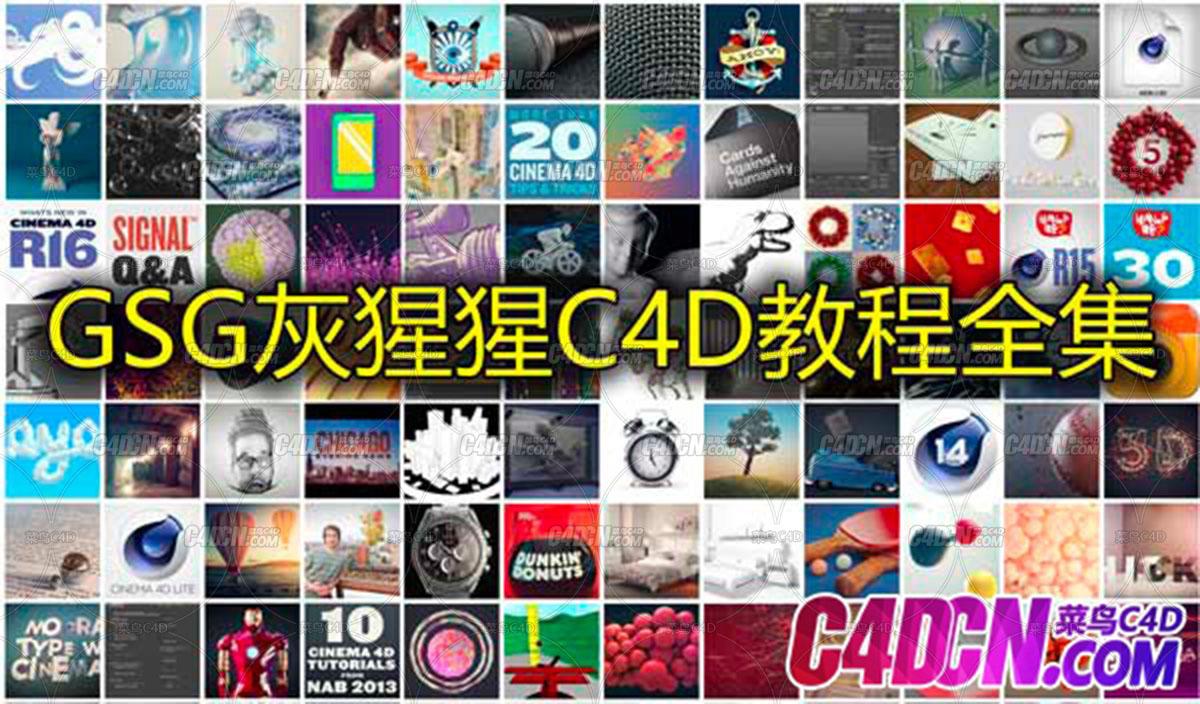 GSG-C4D-2.jpg